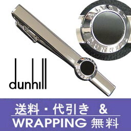 ダンヒル(ネクタイピン) 【dunhill】ダンヒル タイバー(ネクタイピン) シルバーカラー JSB8101H【送料無料】