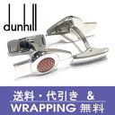 【dunhill】ダンヒル カフス シルバーカラー JSX8248K【送料無料】