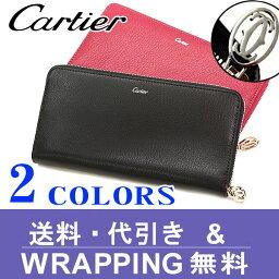 カルティエ 財布(レディース) 【Cartier】カルティエ ラウンドファスナー 長財布(小銭入れあり)  レディース レ マスト【送料無料】