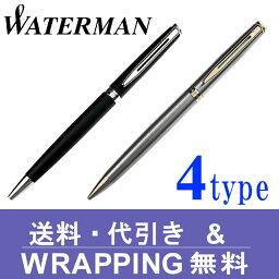ウォーターマン ボールペン 【WATERMAN】ウォーターマン メトロポリタン エッセンシャル ボールペン/シャープペンシル【送料無料】
