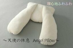 天使の休息 天使の休息 エンジェルピロー Angel Pillow 枕 山甚物産