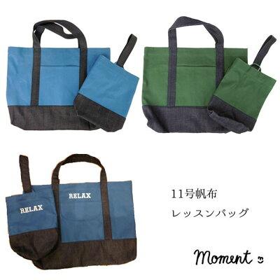 名入れ刺繍可能 MOMENT(モーメント) 帆布レッスンバッグ  入学祝い  ギフト キッズ 子供 男の子 女の子 かわいい 日本製