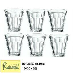 デュラレックス デュラレックス(DURALEX) ピカルディー 160cc(6個セット) タンブラー フランス製 全面強化ガラス 耐熱 耐寒 業務用 家庭用 お家カフェ グラス ガラス製品お祝い 新築祝い 結婚祝い 開店祝い ギフト