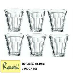 デュラレックス デュラレックス(DURALEX) ピカルディー 310cc(6個セット) タンブラー フランス製 全面強化ガラス 耐熱 耐寒 業務用 家庭用 お家カフェ グラス ガラス製品お祝い 新築祝い 結婚祝い 開店祝い ギフト