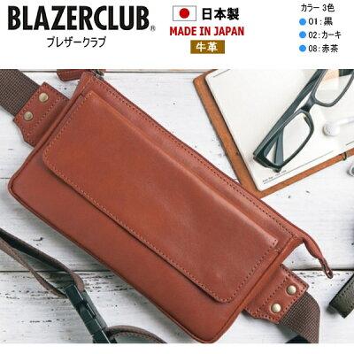 ブレザークラブ BLAZERCLUB 牛革 日本製 made in japan メンズ [25848] [横23×縦13×幅2(cm)]ウエストバッグ レザーバッグ
