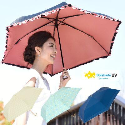 日傘 折りたたみ 晴雨兼用 折りたたみ傘 軽量 100% 完全遮光 UVカット率99.9%以上 折りたたみ日傘 紫外線 uvカット 遮光 遮熱 かさ 傘 人気 レディース かわいい おしゃれ ギフト プレゼント