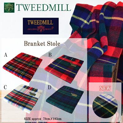 TWEEDMILL TEXTILES ツイードミル・テキスタイル ツイードミル ブランケット ショール 大判 ストール 正規品 イギリス製 送料割引対象 ウールブランケット 温かい 北欧 オフィス お部屋 インテリア ソファーカバー