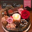 送料無料! LEDで光る プリザーブドフラワー ケーキ 誕生日 バースデー 光る キャンドル LED スイーツ【あす楽】【即日出荷】【クリスマス】【お正月】