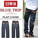 エドウイン 【送料無料】 EDWIN(エドウィン) BLUE TRIP フラップ ルーズストレート ストレッチ デニム パンツ ジーンズ 日本製 メンズ EB0004 【楽ギフ_包装】