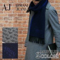 アルマーニ マフラー(メンズ) アルマーニ ジーンズ ARMANI JEANS マフラー 【 メンズ レディース ストール】【即日発送】