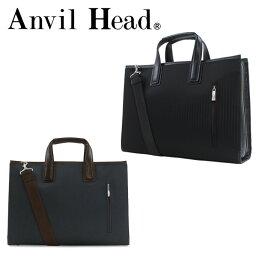 ブリーフケース アンビルヘッド Anvil Head ブリーフケース 20502 ビジネスバッグ ショルダーバッグ メンズ 2Way [PO10][bef]