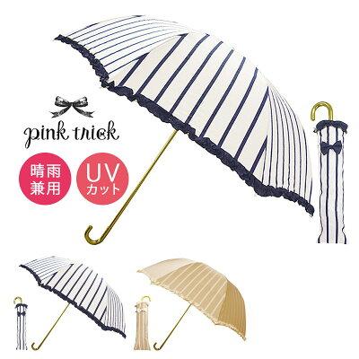 ピンクトリック 折り畳み 傘 レディース ストライプ柄 雨傘 日傘 折り畳み傘 晴雨兼用 UVカット pink trick [PO10][bef][即日発送]