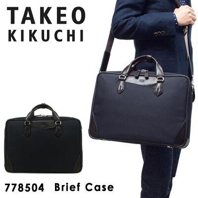 ビジネスバッグ タケオキクチ 3WAY ジェッター メンズ 778504 TAKEO KIKUCHI | ブリーフケース ビジネスリュック A4 キクチタケオ [PO5][bef]