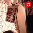名入れ梅酒 【敬老の日のプレゼント】メッセージ入りボトルネック【楽ギフ_名入れ】 【楽ギフ_包装選択】【贈り物】【敬老の日】【父の日】【母の日】<酒 名入れ><酒 メッセージ>