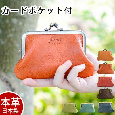 がま口 財布 カードポケット がま口財布 小銭入れ コインケース レディース 革 日本製(がまぐち・ガマ口)