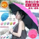 水に濡れると柄が出る 傘 雨晴れ兼用 傘 折り畳み傘 携帯用 アンブレラ 花柄 5色