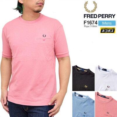 【SALE/20%OFF】フレッドペリー Tシャツ ピケTシャツ[全4色](F1674)FRED PERRY PIQUE T-SHIRT メンズ【服】_1805ripe[M便 1/1]【返品交換・ラッピング不可】