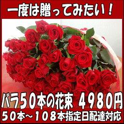 還暦 バラ50本の花束4980円!100本のバラの花束 還暦祝い60本のばらにも調整OKお祝・誕生日 歓送迎会 贈るバラ花束