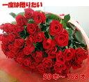 バラの花束ギフト バラ 花束 50本 5980円!100本 還暦祝い60本 赤バラにも調整OKお祝・誕生日に贈るバラ花束プレゼント サプライズ 卒業 入学 歓送迎