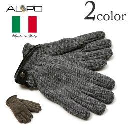 アルポ 手袋(メンズ) ALPO(アルポ) ニットグローブ ヘリンボーンツイル / 手袋 / メンズ / LANIER 154 / イタリア製