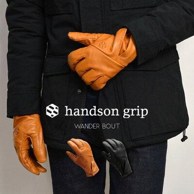 【期間限定ポイント5倍】HANDSON GRIP(ハンズオングリップ) ワンダーバウト / ウォッシャブル レザーグローブ / 革手袋 / メンズ / 日本製 / WANDER BOUT