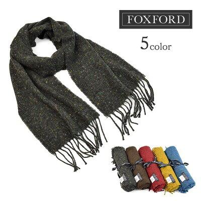 FOXFORD(フォックスフォード) ラムズウール カシミア ツイード マフラー / スカーフ / メンズ レディース / LAMBSWOOL/CASHMERE TWEED SCARF