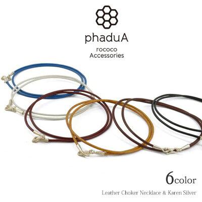 2mm レザー チョーカー ネックレス&カレンシルバー/革紐/メンズ/レディース / phaduA (パ・ドゥア) / 日本製