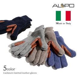 アルポ 手袋(メンズ) 【限定クーポン対象】ALPO(アルポ) カシミアニットレザーグローブ / 手袋 / メンズ 752/MC / イタリア製