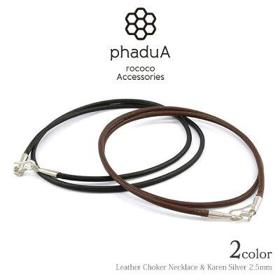 レザー チョーカー ネックレス & カレンシルバー(2.5mm) / phaduA (パ・ドゥア) / 日本製