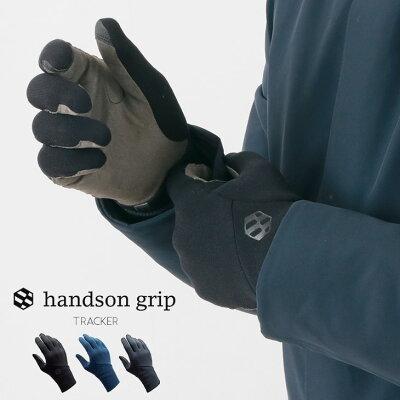 【期間限定ポイント5倍】HANDSON GRIP(ハンズオングリップ) トラッカー / アウトドア グローブ / フリース 手袋 / スマホ対応 / メンズ / 日本製 / TRACKER