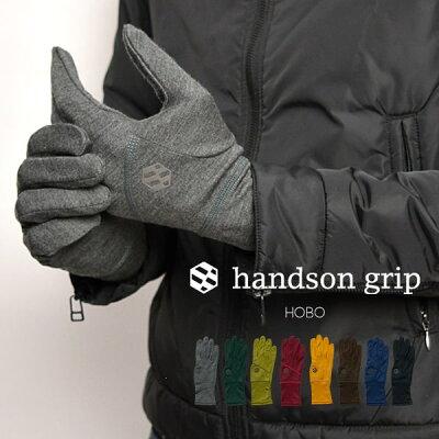 【期間限定ポイント5倍】HANDSON GRIP(ハンズオングリップ) ホーボー / メリノウール グローブ 手袋 / スマホ対応 / メンズ / 日本製 / HOBO