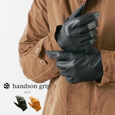 3f59c279181671 HANDSON GRIP(ハンズオングリップ) ファム / ウォッシャブル レザーグローブ / 革手袋 / メンズ