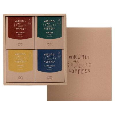 送料無料 お中元 暑中見舞い ギフト スペシャルティコーヒー コーヒーギフト COTONARA 日常を豊かにする4種のブレンド | スペシャリティコーヒー コーヒー 珈琲 ドリップ ドリップバッグコーヒー ドリップパック ドリップパックコーヒー 誕生日 プレゼント サマーギフト