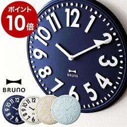 BRUNO(ブルーノ) 時計 掛け時計 おしゃれ BRUNO ブルーノ かわいい ★特典付き 壁掛けフック 北欧 エンボスウォールクロック レトロ 時計 壁掛け時計 新築祝い ギフト 見やすい 【ポイント10倍 送料無料】 大きい ホワイト シンプル かけ時計 アンティーク BCW013[ BRUNO エンボスクロック ]