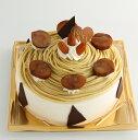 モンブラン モンブラン ケーキ 和栗をつかったマスカルポーネ入りモンブラン5号15cmお中元 ホールケーキ 誕生日ケーキ バースデーケーキ ホワイトデー