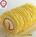 ロールケーキの通販 楽天うまいもの大会人気商品!黄金のモンブランロール(3名〜4名)(バースデーケーキ) ロールケーキ