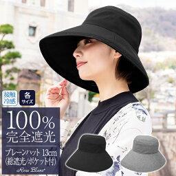 芦屋ロサブラン 帽子 レディース 100% 完全遮光 99%ではダメなんです!プレーンハット(総遮光)つば13cm 各サイズ【Rose Blanc】接触冷感素材 レディース つば広 日よけ uv 帽子 uvカット 撥水加工 40代 ファッション 30代