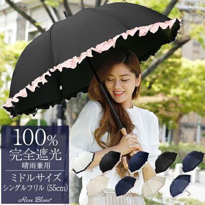 楽天日傘シェアトップ 日傘 レディース 100%完全遮光 99%ではダメなんです!フリル ミドル 55cm晴雨兼用 uvカット 軽量 涼しい 紫外線対策 ブランド 傘 母の日 エイジングケア 1級遮光 40代 ファッション 30代 ファッション