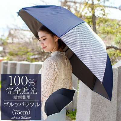 楽天日傘シェアトップ 100%完全遮光 99%ではダメなんです!晴雨兼用 UVカット ゴルフ 日傘 75cm 大きめ【Rose Blanc】 ゴルフ傘 紫外線対策 ブランド パラソル エイジングケア 1級遮光 母の日