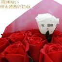 60本の赤いバラ 還暦 祝い バラの花束 60本 【メッセージプリザ&ローズブーケ】 赤バラ 花束 メッセージ入り 薔薇 60 還暦祝い バラ プレゼント 60歳 記念日 贈り物