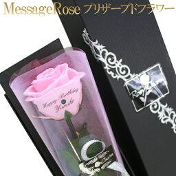 メッセージローズ 【メッセージローズ プリザーブドフラワー】ピンクのバラ1輪 誕生日プレゼント プロポーズ 記念日 お祝いに贈る薔薇 1本 花束 枯れない 花 ギフト