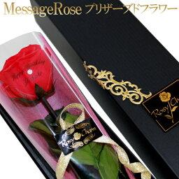メッセージローズ 【メッセージローズ プリザーブドフラワー】赤いバラ 1輪 誕生日プレゼント プロポーズ 記念日 クリスマス お祝いに贈る 薔薇1本 花束 メッセージ入り 枯れない 花 ギフト バレンタインデー