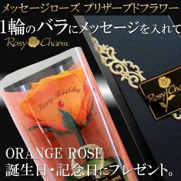 1本 メッセージローズ プリザーブドフラワー(オレンジのバラ)1輪【誕生日プレゼント・プロポーズ・記念日に贈るバラ1本】