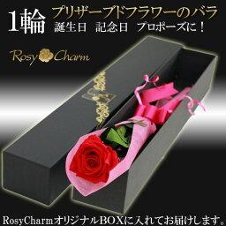 1本 バラの贈り物 1輪のバラ プリザーブドフラワー【誕生日プレゼント・プロポーズ・記念日に贈るバラ1本】
