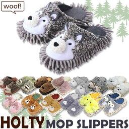 狼の足 ルームシューズ モップスリッパ マイクロファイバー ホルティ HOLTY series お掃除用品 もこもこで あたたか オオカミ ハリネズミ ナマケモノ アライグマ カピバラ プードル アニマル 動物