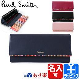 8903e3a4eb1eae ポールスミス 財布(レディース) ポールスミス 財布 二つ折り長財布 かぶせ クロスオーバ
