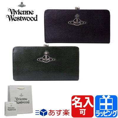 7e354942e623 ヴィヴィアンウエストウッド 財布 口金長財布 がま口 牛革 レザー 名入れ【Vivienne Westwood レディース