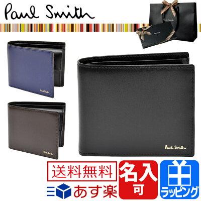 ポールスミス 財布 二つ折り財布 シティエンボス 名入れ 小銭入れあり 【Paul Smith メンズ レディース 送料無料 ブランド 正規品 新品 2019年 ギフト プレゼント】 P305 バーゲン