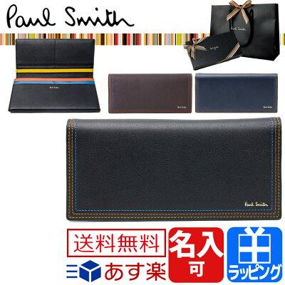 ポールスミス 財布 二つ折り長財布 かぶせ ストライプステッチ 牛革 名入れ 小銭入れあり ブラック ネイビー【Paul Smith メンズ ブランド おしゃれ かわいい 正規品 新品 2019年 ギフト プレゼント】873297 P696/PSC696