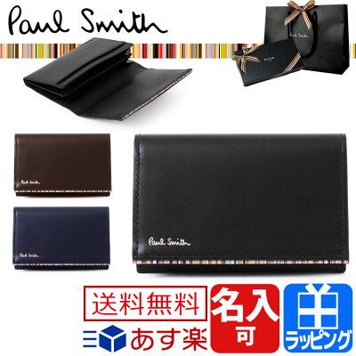 ポールスミス 名刺入れ カードケース ストライプポイント2 牛革 名入れ ブラック ブラウン ネイビー【Paul Smith メンズ ブランド おしゃれ かわいい 正規品 新品 2019年 ギフト プレゼント】873301 P754 PSC754 【S】